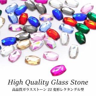 高品質 ガラスストーン 22 変形レクタングル型 各種 5個入り