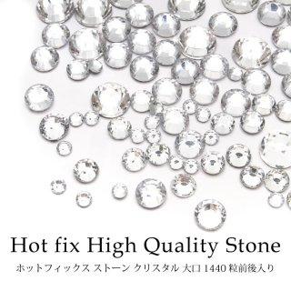 ホットフィックス ハイクオリティー ガラス ストーン クリスタル 大口 1440粒前後入り SS3