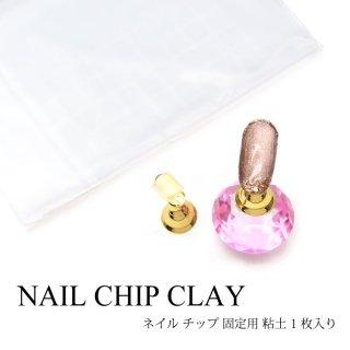 ネイル チップ 固定用 粘土 1枚入り