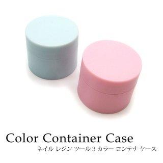 ネイル レジン ツール 3 カラー コンテナ ケース 1個