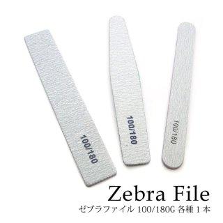 ゼブラファイル 100/180G 各種 1本