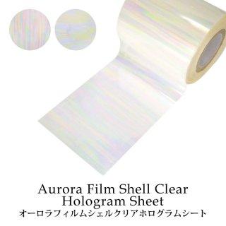 オーロラフィルム シェルクリア ホログラムシート(1-2) 1枚入り