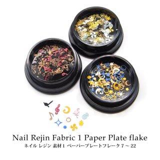 ネイル レジン 素材 1 ペーパープレートフレーク 1個入り 7〜22