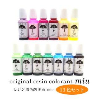 レジン 着色剤 美雨 10ml 13色セット