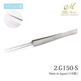 日本製 ツイーザー 2.G150-S