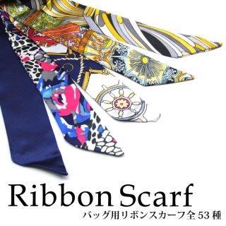 バッグ用 リボンスカーフ 全53種 1枚入(21-40)