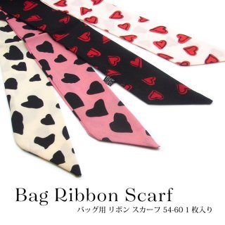 バッグ用 リボンスカーフ 1枚入 54-60