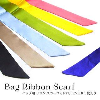 バッグ用 リボンスカーフ 1枚入 61-77,117-118