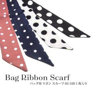 バッグ用 リボンスカーフ 1枚入 92-100