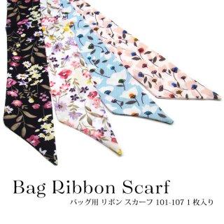 バッグ用 リボンスカーフ 1枚入 101-107