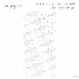 ツメキラ T147 レオパード ホワイトゴールド(ジェル専用)SG-LEO-102 83302
