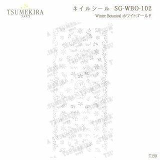 ツメキラ T150 Winter Botanical ホワイトゴールド (ジェル専用)SG-WBO-102 83340
