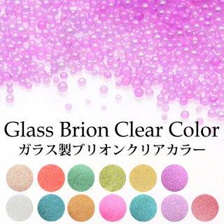 ガラス製 ブリオン クリアカラー 各種 約3g前後入り