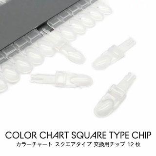 カラーチャート スクエアタイプ 交換用チップ 12枚