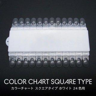 カラーチャート スクエアタイプ ホワイト 24色用