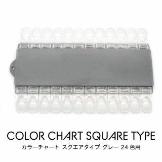 カラーチャート スクエアタイプ グレー 24色用