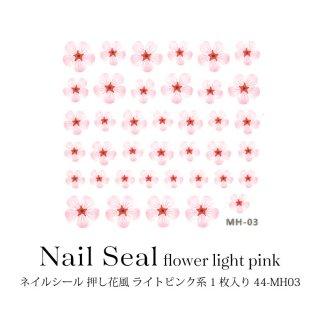 ネイルシール 押し花風 ライトピンク系 1枚入り 44-MH03
