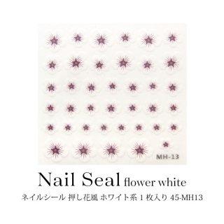 ネイルシール 押し花風 ホワイト系 1枚入り 45-MH13