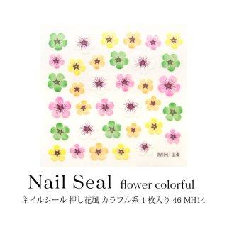 ネイルシール 押し花風 カラフル系 1枚入り 46-MH14