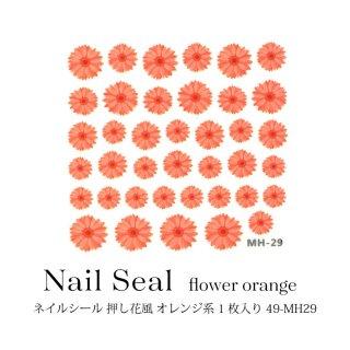 ネイルシール 押し花風 オレンジ系 1枚入り 49-MH29