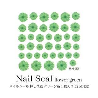 ネイルシール 押し花風 グリーン系 1枚入り 52-MH32