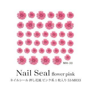 ネイルシール 押し花風 ピンク系 1枚入り 53-MH33