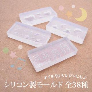 【No.1〜20】シリコン製 モールド 全38種