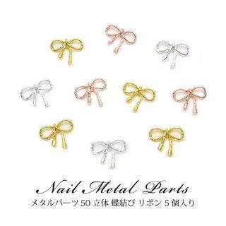 ネイル メタルパーツ 50 立体 蝶結び リボン 各種5個入り