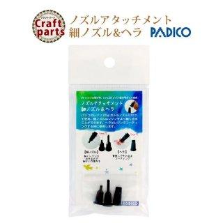 パジコ ノズルアタッチメント 細ノズル&ヘラ 32301