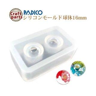 パジコ シリコーンモールド 球体 16mm 32479