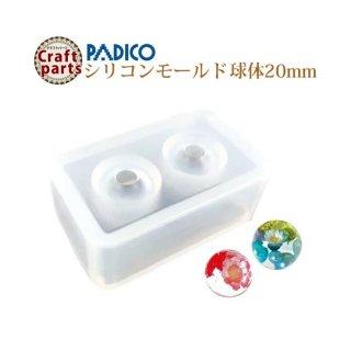 パジコ シリコーンモールド 球体 20mm 32486