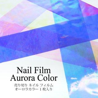 売り切り ネイル フィルム オーロラカラー 1枚入り 全20色