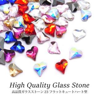 高品質ガラスストーン 23 フラット キュートハート型 各種 5個入り