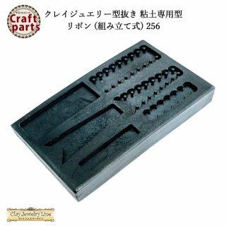 クレイジュエリー型抜き N065 リボン (組み立て式)  粘土型 256