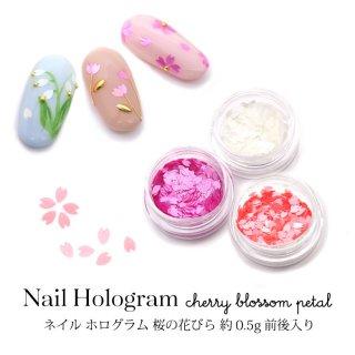 ネイル ホログラム 桜の花びら 約0.5g前後 各種ケース入り