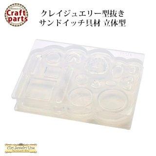 クレイジュエリー型抜き N092 Tableware Collection サンドイッチ具材 立体型 1035