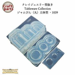 クレイジュエリー型抜き N098 Tableware Collection ジャムびん(丸) 立体型 1039