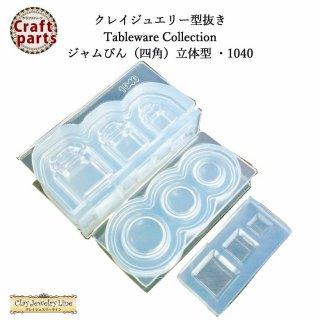 クレイジュエリー型抜き N099 Tableware Collection ジャムびん(四角) 立体型 1040