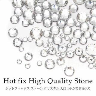 ホットフィックス ハイクオリティー ガラス ストーン クリスタル 大口 1440粒前後入り SS4