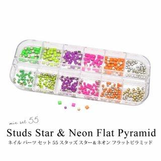 ネイル パーツ セット 55 スタッズ スター & ネオン フラットピラミッド