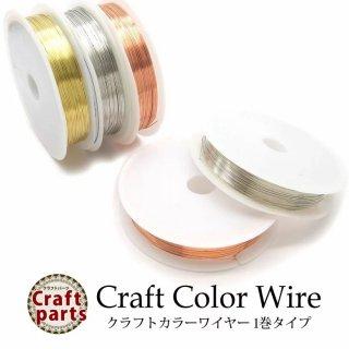 クラフト カラー ワイヤー 全3色 5サイズ 1巻タイプ