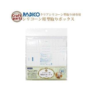 パジコ シリコーン用型取りボックス 41792