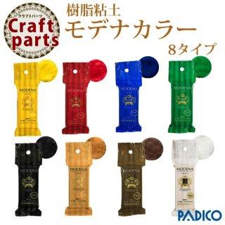 パジコ 樹脂粘土 モデナカラー 60g 各種8タイプ