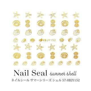 ネイルシール サマー シリーズ シェル 1枚入り 57-HBJY152