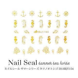 ネイルシール サマー シリーズ タツノオトシゴ 1枚入り 59-HBJY154