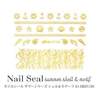 ネイルシール サマー シリーズ シェル&モチーフ 1枚入り   61-HBJY156