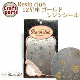 レジンクラブ R6 12星座 ゴールド レジンシール RC-ZDC-102 31705