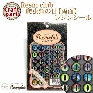 レジンクラブ R7 爬虫類の目 両面 レジンシール RC-REY-101 31620