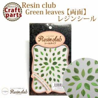 レジンクラブ R22 Green leaves 両面 レジンシール RC-LEF-101 33044