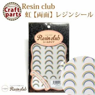 レジンクラブ R32 虹 両面 レジンシール RC-RAI-101 33990